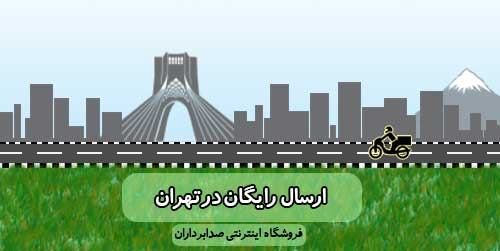 ارسال رایگان محصولات تهران