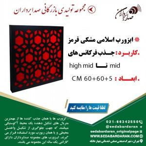خرید-ابزورب-اسلامی-مشکی-قرمز