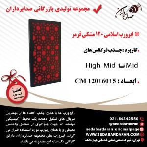 خرید-ابزورب-اسلامی120