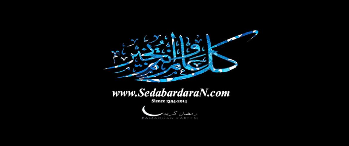 ramezan mobarak sedabardaran