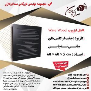 ابزورب weve wood