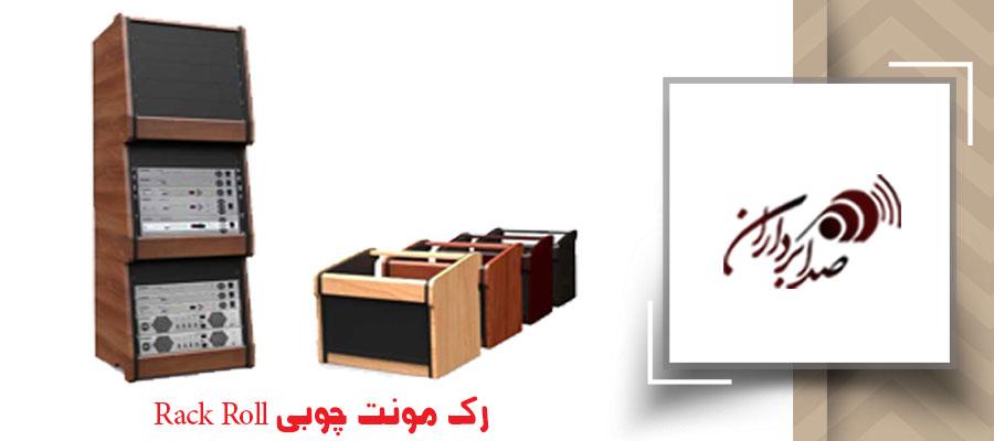 رک چوبی استودیویی
