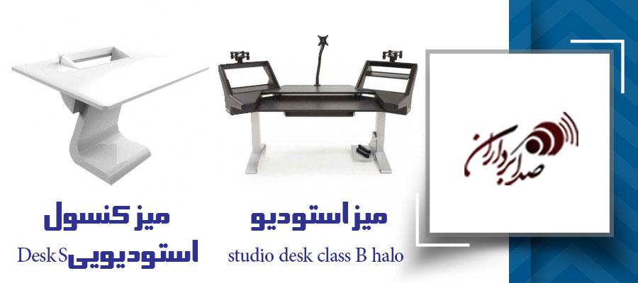 میز استودیویی چوبی