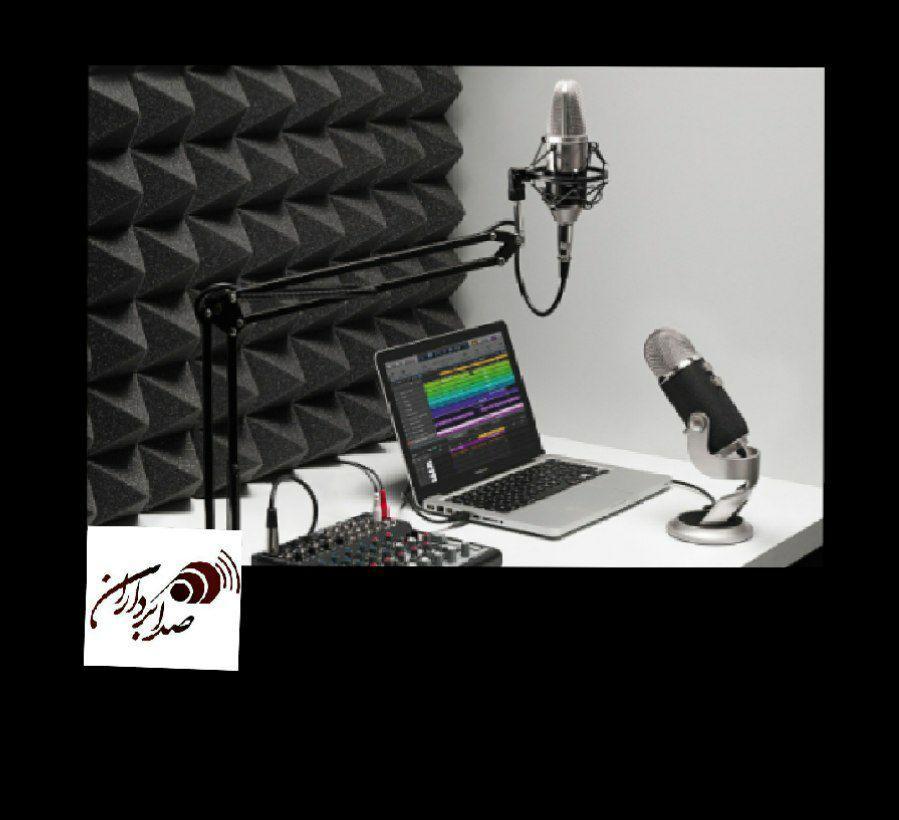 تصویر استودیو آکوستیک شده و مجهز برای تولید پادکست با کیفیت